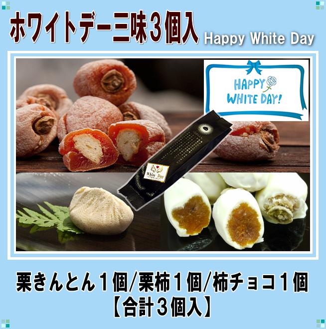 ホワイトデー三味3個入セット