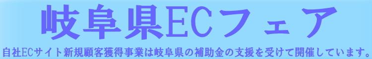 岐阜県ECフェア