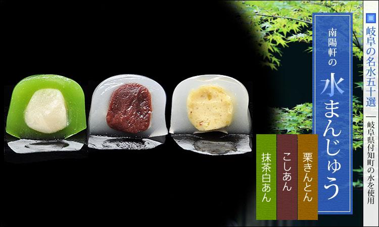 3種類の水まんじゅう